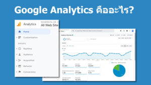 Google Analyticsคือ